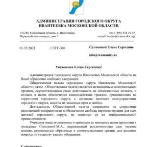 Гражданка Соколова Мария Анатольевна активно пишет жалобы на Алёну Полынь